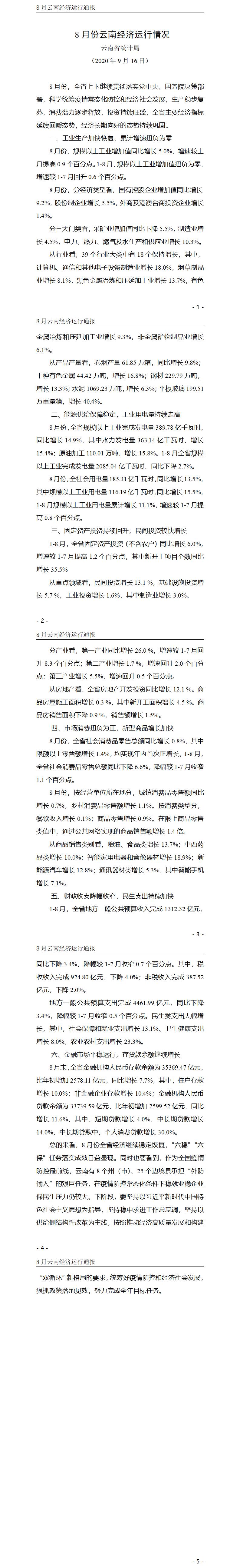 1-8月云南经济运行通报.png