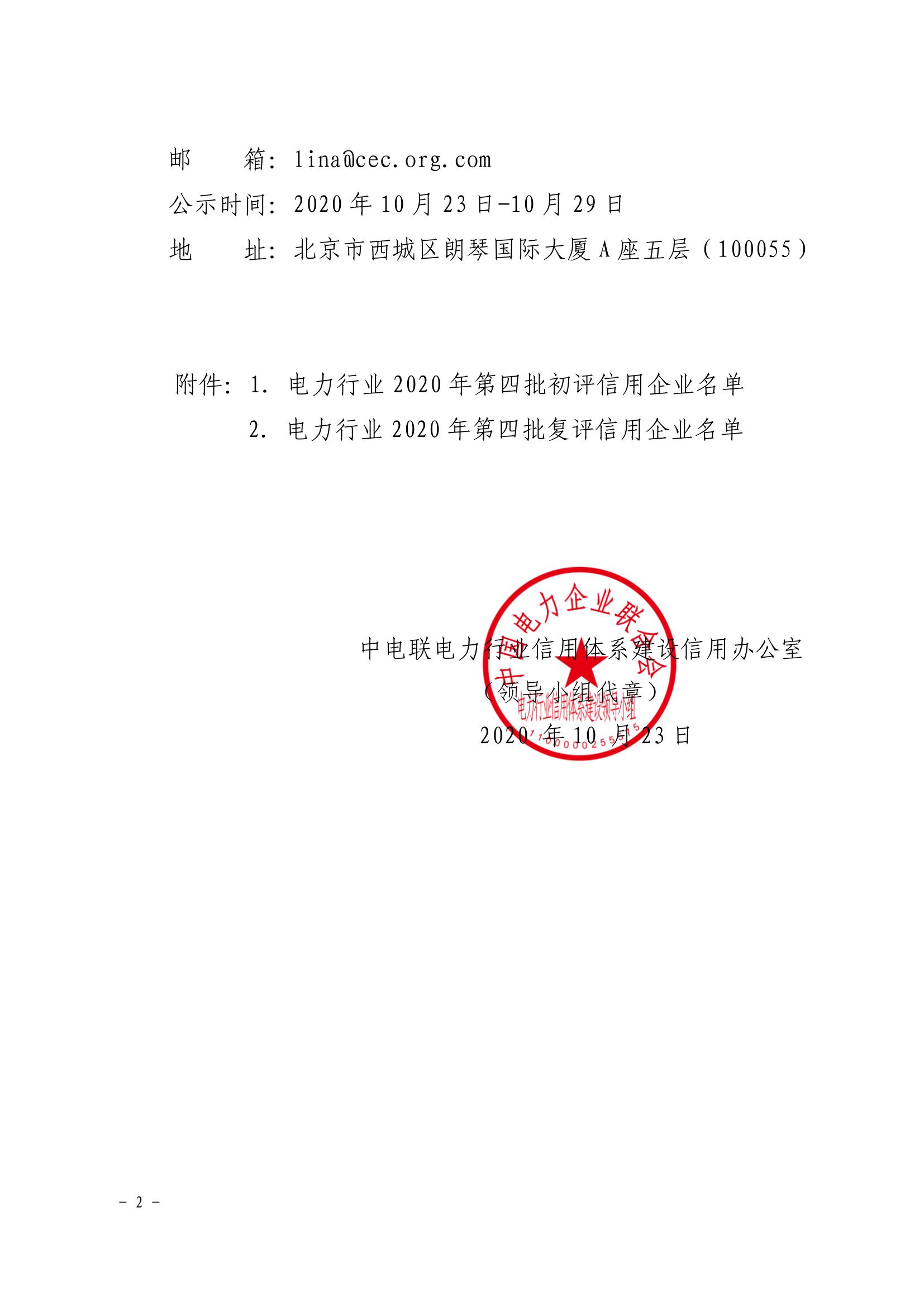 关于公示电力行业2020年第四批初评及复评信用企业评价结果的通知(中电联信用〔2020〕14号)_2.png