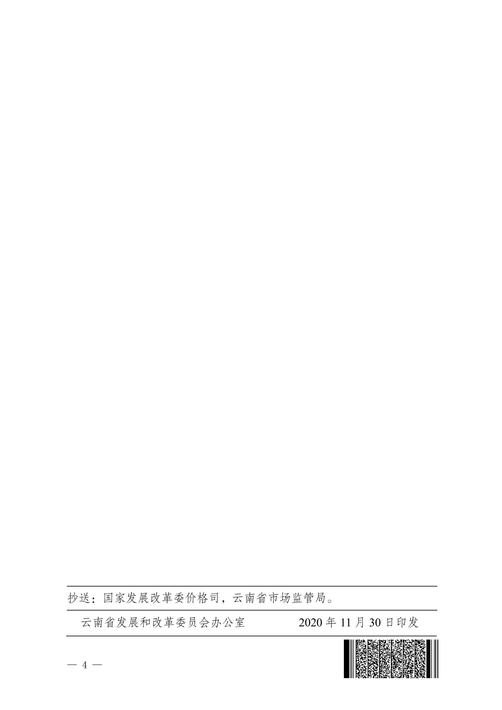 《云南省发展和改革委员会关于云南电网2020-2022年输配电价和销售电价有关事项的通知》(云发改物价〔2020〕1115号)_4.png