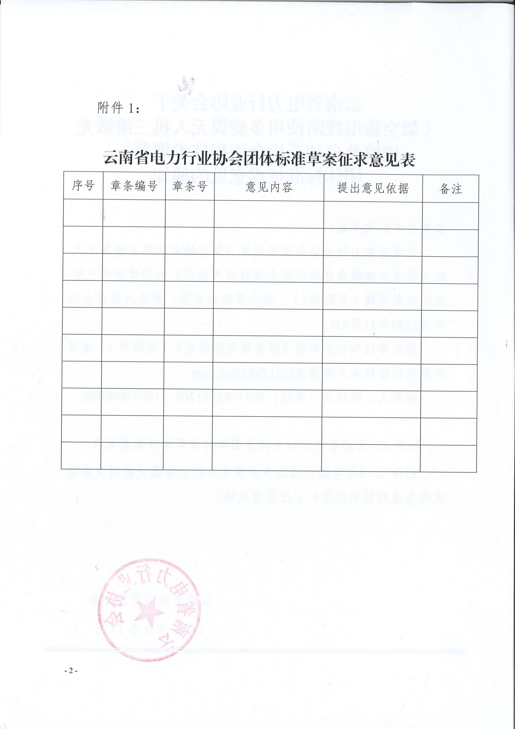 云南省电力行业协会关于《架空输电线路使用多旋翼无人机三维激光建模及自动巡检全流程技术规范》团体标准征求意见的通知_2.jpg