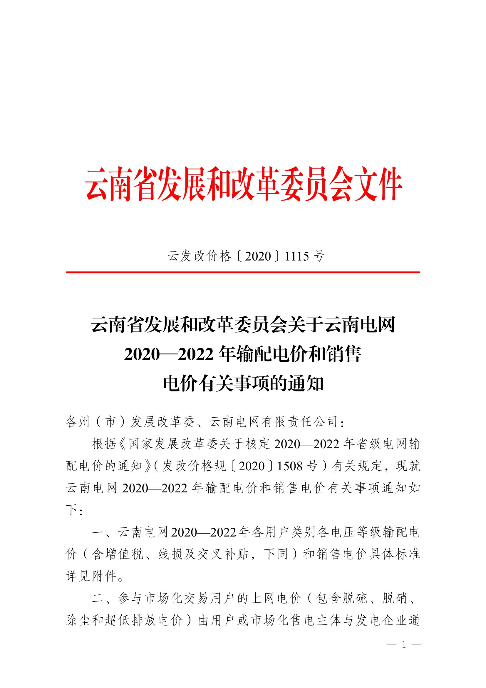 《云南省发展和改革委员会关于云南电网2020-2022年输配电价和销售电价有关事项的通知》(云发改物价〔2020〕1115号)_1.png
