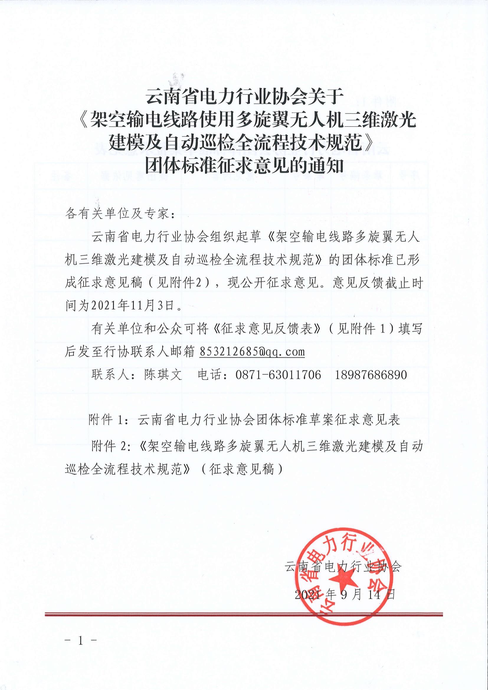 云南省电力行业协会关于《架空输电线路使用多旋翼无人机三维激光建模及自动巡检全流程技术规范》团体标准征求意见的通知_1.jpg