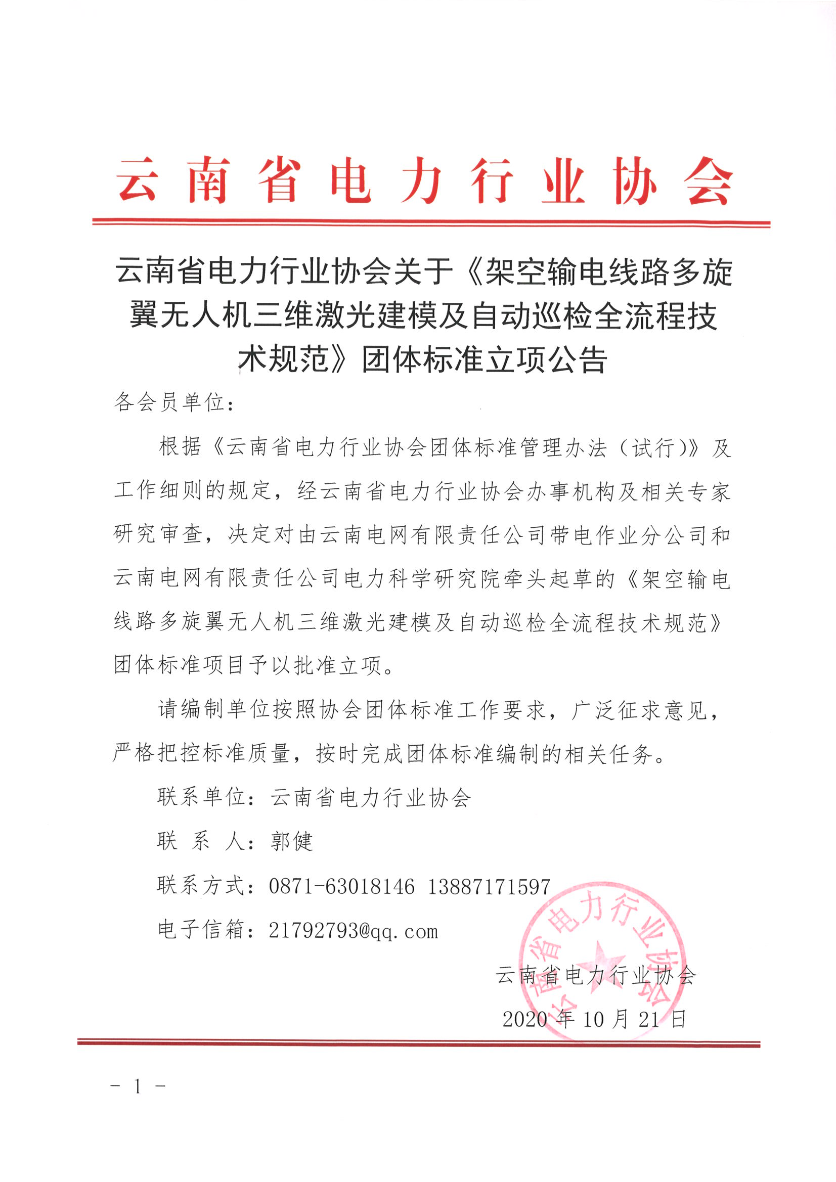 云南省电力行业协会关于《架空输电线路多旋翼无人机三维激光建模及自动巡检全流程技术规范》团体标准立项公告_1.png